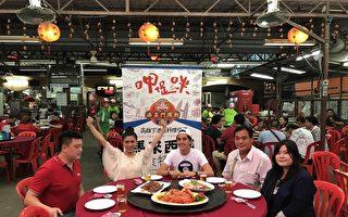 高雄下酒菜 南向馬來西亞尋美食