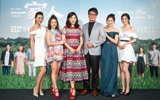 《一家人》台北首映 张玉嬿赞:台语偶像剧