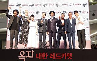 《玉子》亞洲首映 奉俊昊率團隊亮相首爾
