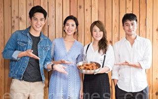 藝人戴祖雄(左起)、林可彤、海裕芬、郭彥甫6月15日在台北齊聚亮相,現場重現劇中拿手菜咕咾肉的畫面。(陳柏州/大紀元)
