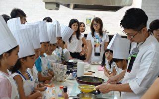 小小廚師營玩料理 把在地食材變美味