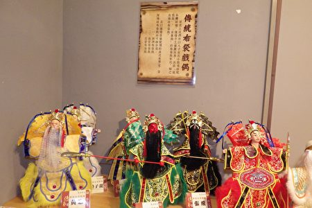传统的掌中戏偶。(廖素贞/大纪元)