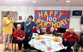 舊金山安樂居長者慶生會 華裔百歲人瑞笑開顏