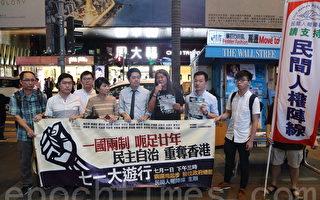 民阵街站吁七一向习近平表诉求
