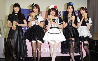 日本女仆乐团 伺候台湾主人与大小姐