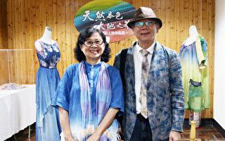 天然植物萃染時尚織品 溪頭舉辦天染工坊作品展