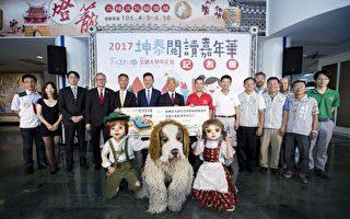 坤泰閱讀嘉年華  7月交通大學舉辦