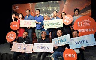 李天禄的四个女人  台语歌剧暑期首上档