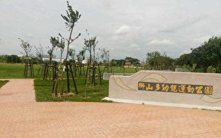竹南镇多功能运动公园 顺利完工