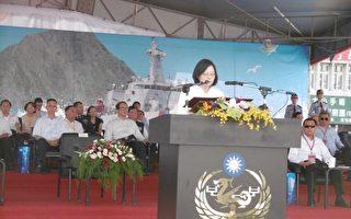 蔡英文:守护海洋,就是守护国家安全