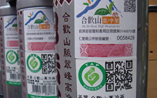 杜绝进口混茶参赛 南投比赛茶强制溯源