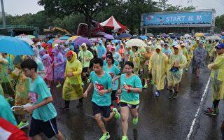 「新竹好客城市路跑」逾萬人冒雨完賽