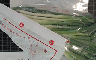 蔬果農藥殘留 台全聯青蔥超標17倍