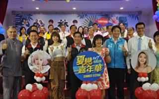 花蓮夏戀嘉年華將登場 48組歌手輪番唱