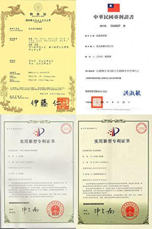 多国专利证书。(斑蚊克星提供)