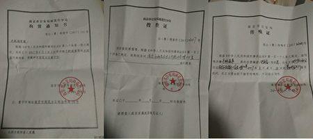 南京史庭福被抓。(知情人提供)