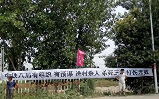 河南中铁八局数十人殴打无辜村民 3死1重伤