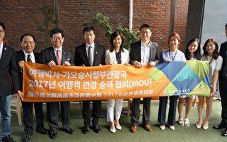 韩客逐年增  高市与韩旅行社合作送客专案