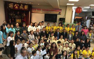 昨天(6月4日),2017「聯成杯」青少年中華文化常識問答,在美東聯成公所禮堂隆重舉行。來自紐約、新澤西及波士頓等11個地區代表隊的50多名學生分組角逐。 (紐約華僑文教中心提供)