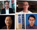 訪民發訴江圖片被判4年 鮑彤:江澤民沒特權