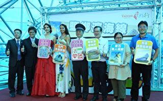 全球旅游皇后  行销台湾好行盐乡滨海线