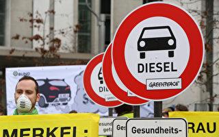 促環保 德國多城市欲推柴油車禁令