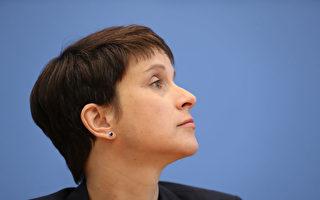 德国AfD主席涉做假证 面临检察院起诉