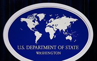 希拉里电邮门是否违法?美国务院正式调查