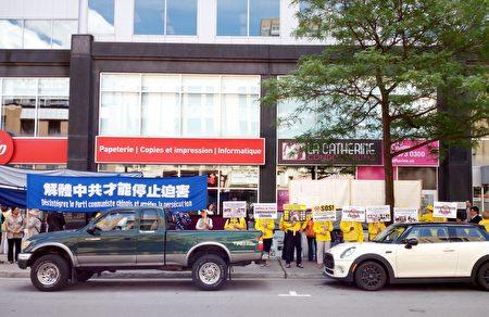 6月27日中午,加拿大蒙特利爾部分法輪功學員在中共駐蒙特利爾領館前集會,要求中共立即釋放加籍法輪功學員孫茜。(易柯/大紀元)