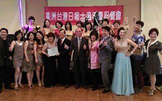 北美洲台湾日报13周年庆