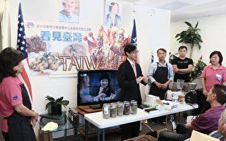 咖啡達人現身華埠 演講臺灣時尚文化