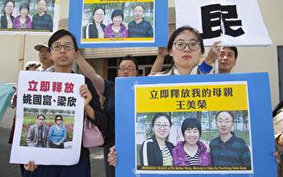 法轮功学员中领馆前集会     要求停止迫害  释放亲友