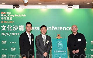 香港書展下月19日開幕 以旅遊為主題