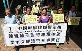 港團體促中共停止酷刑對待維權律師