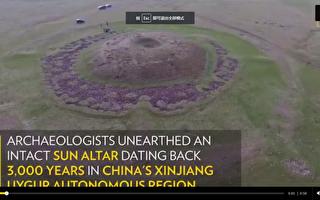 新疆发现3000年太阳祭坛 中原文化早已西传