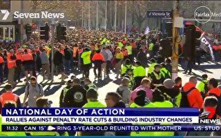 墨爾本市中心萬名建築工人抗議 交通受阻