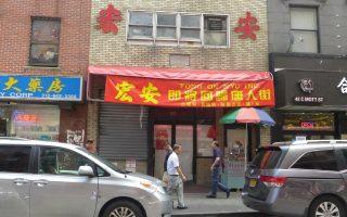 老夥計重起爐灶 「宏安」將重返唐人街