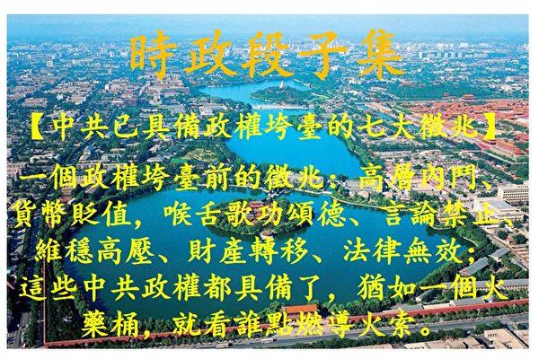 時政段子集:中共已具備政權垮台七大徵兆