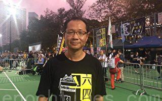 香港支联会副主席蔡继昌:盼结束一党专政