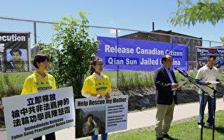中共非法关押加国公民 法轮功学员使馆前抗议