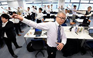 日本企业鼓励员工做体操 这样才有耐力
