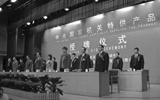杨宁:始于延安的中共特供制度延续至今