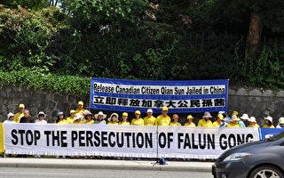 孙茜因信仰被关押 温哥华民众促中共释放