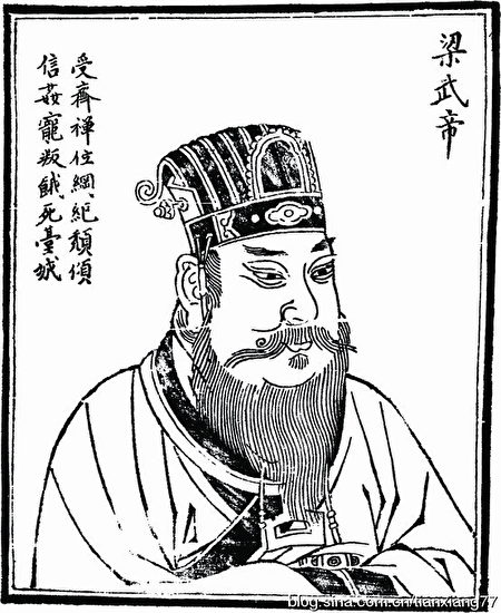梁武帝蕭衍畫像(網絡圖片)