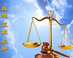 代理法輪功案 律師從無罪辯護到主動控告