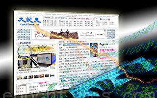 加国报告:中共攻击大纪元 并设假网站钓鱼