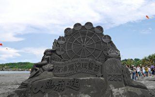 沙雕结合漂流木 旗津黑沙玩艺节8日登场