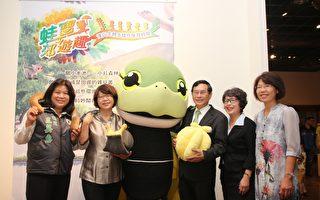 蛙寶郊遊趣–淺山生物多樣性保育特展