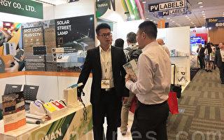 2017年北美太陽光電展,目前在舊金山舉行,台灣業者首次參展。(李文淨/大紀元)