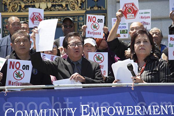舊金山日落區 500民眾反對大麻入社區 多團體到場聲援